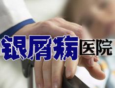 郑州牛皮癣医院收费合理!